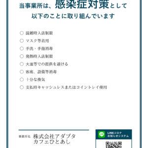 神奈川県「感染防止対策取組書」について